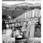 市川町商工会報 ひまわり VOL.3
