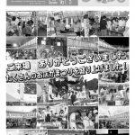 市川町商工会報 ひまわり VOL.5