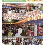市川町商工会報 ひまわり VOL.7
