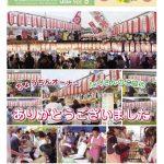 市川町商工会報 ひまわり VOL.9