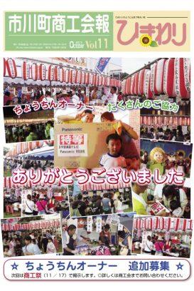 市川町商工会報 ひまわり VOL.11