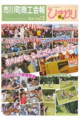 市川町商工会報 ひまわり VOL.13