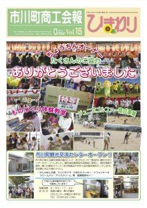市川町商工会報 ひまわり VOL.15