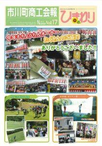 市川町商工会報 ひまわり VOL.17