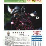 市川町商工会報 ひまわり VOL.18