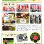 市川町商工会報 ひまわり VOL.19
