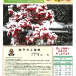 市川町商工会報 ひまわり VOL.20