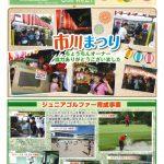市川町商工会報 ひまわり VOL.21