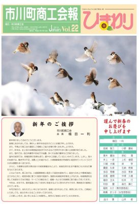 市川町商工会報 ひまわり VOL.22